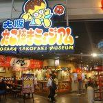 USJ近くで大阪名物 たこ焼きミュージアム