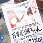 銀魂ライブ・トーク 感想・クチコミ